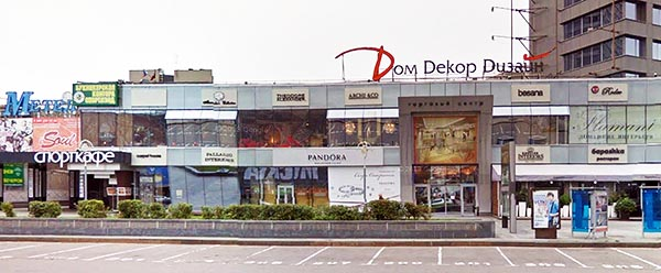 На фотографии торговый центр Дом Декор Дизайн в Москве