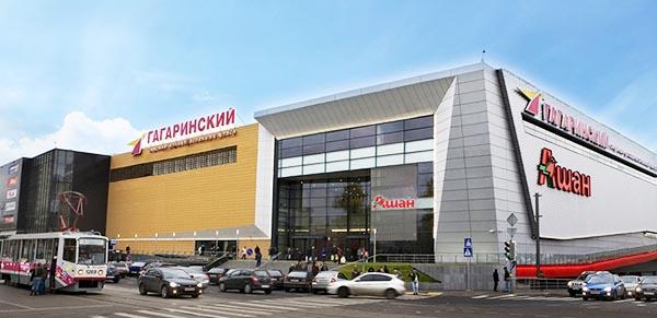 Торгово-развлекательный центр Гагаринский