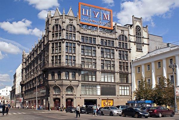 Фотография здания ЦУМ - центральный универсальный магазин в Москве