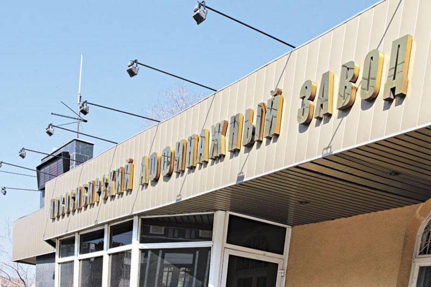 Аффинажный завод Новосибирска